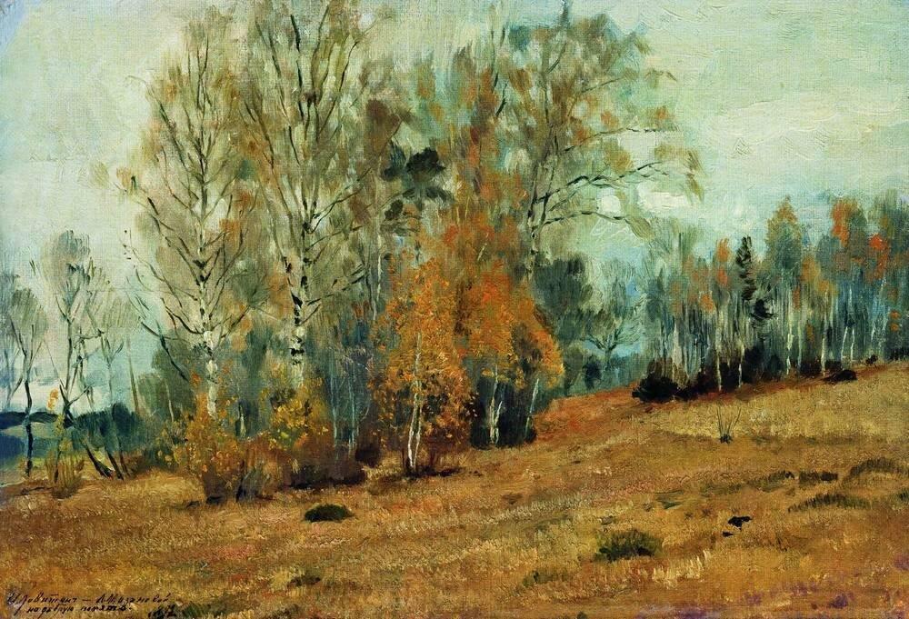 Осень. 1891.jpg