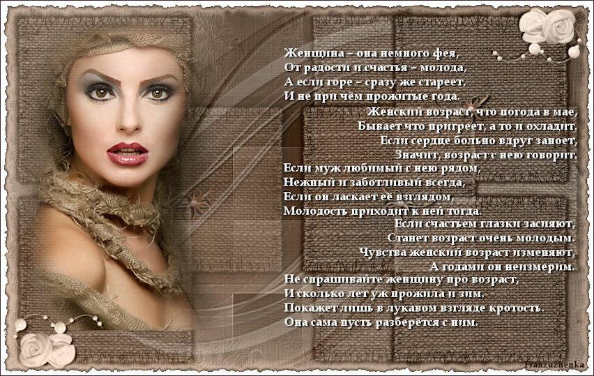 Стих о женских годах
