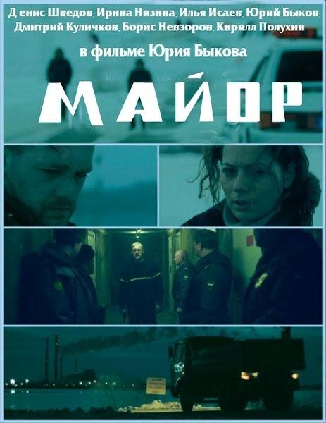 Майор (2013) BD-Remux + BDRip 1080p/720p + HDRip + DVDRip + WEB-DL 720p + WEB-DLRip