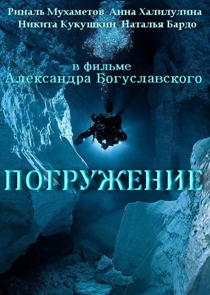 Погружение (2013) WEB-DLRip + SATRip