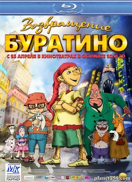 Возвращение Буратино (2013/HDRip)