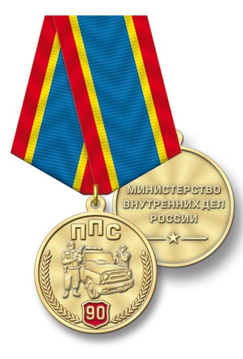 Медаль 90 лет ППС (Патрульно-постовой службе МВД). Спасибо за службу! открытки фото рисунки картинки поздравления