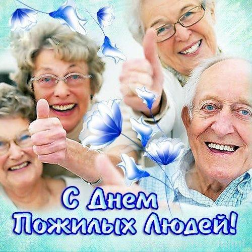 Открытка. 1 октября. С Днем пожилых людей! Все прекрасно!