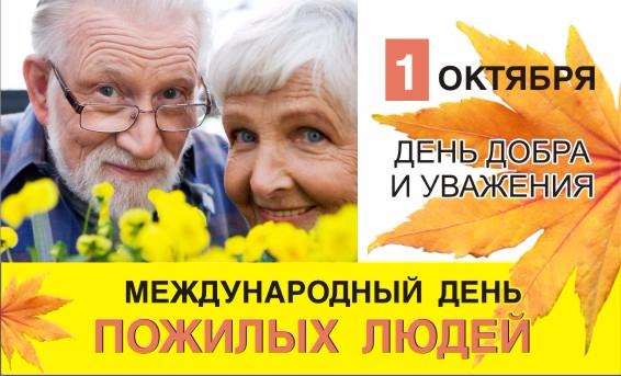 Открытка. С Международным Днем пожилых людей! Поздравляем вас