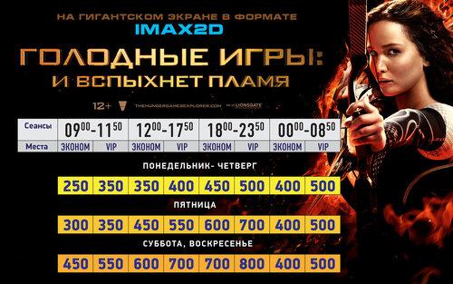 IMAX 2D на экране Nescafe
