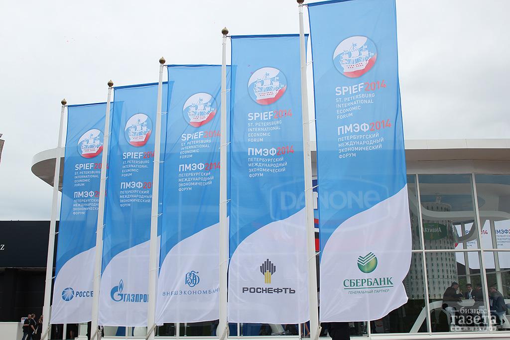 Фоторепортаж: XVIII Петербургский международный экономический форум
