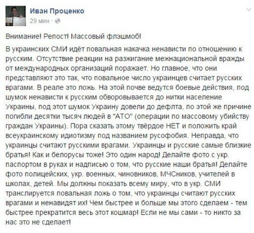 Хроники триффидов: Всеукраинский массовый идиотизм