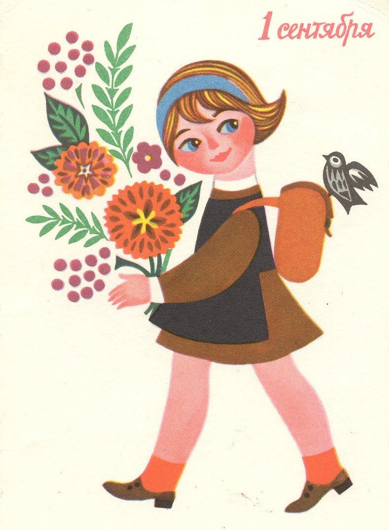 открытки советских времен 1 сентября теперь обратите