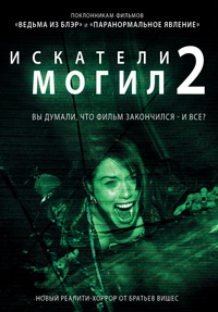 Искатели могил 2 / Grave Encounters 2 (2012/BDRip/HDRip)