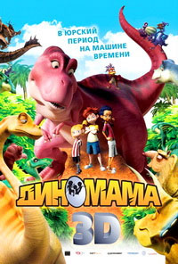 Диномама 3D / Dino Time (2012/BDRip/HDRip)