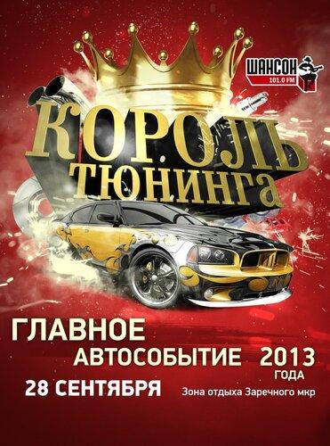 В Тюмени пройдет фестиваль «Король тюнинга» 2