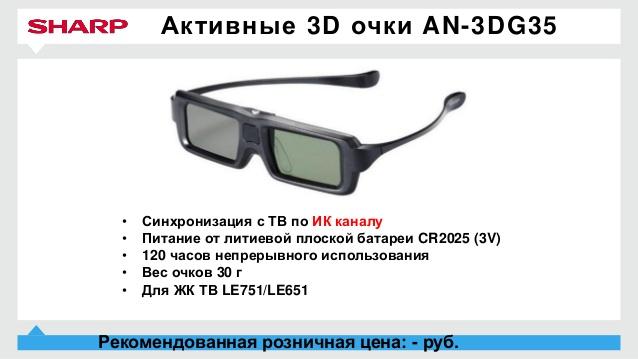LCD телевизоры Sharp (FAQ на 1 - 4 страницах) (часть 7) - Версия для ... b0235c5dc7376