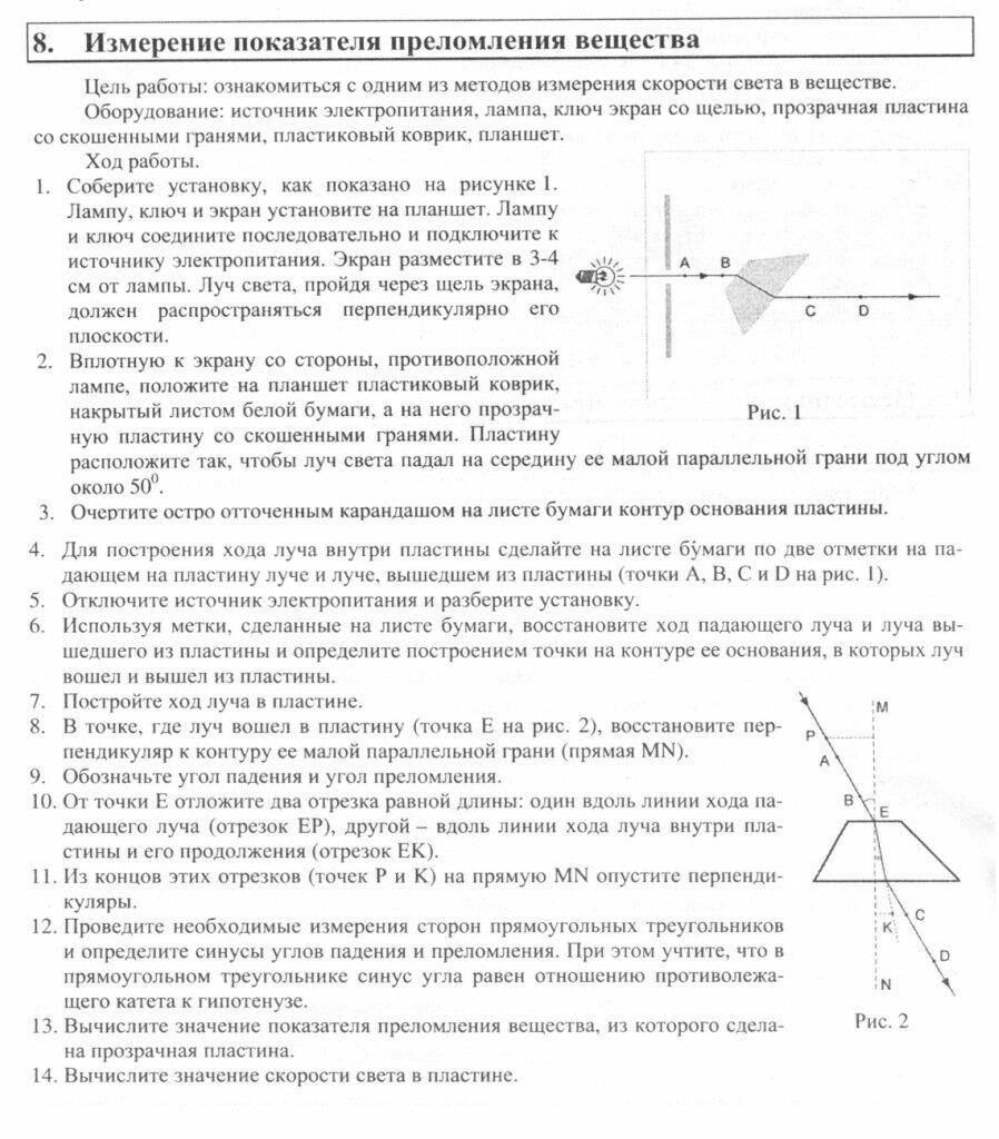 Измерение показателя преломления вещества