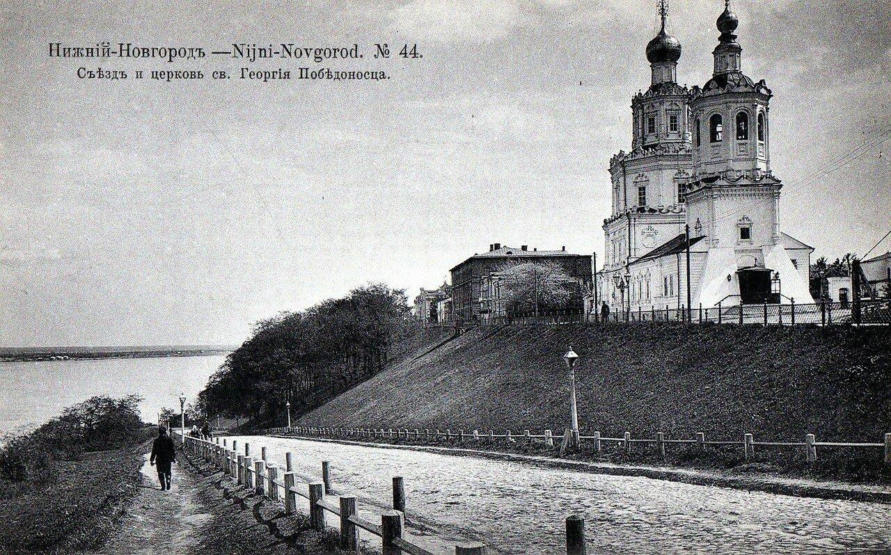 Съезд и церковь св. Георгия Победоносца
