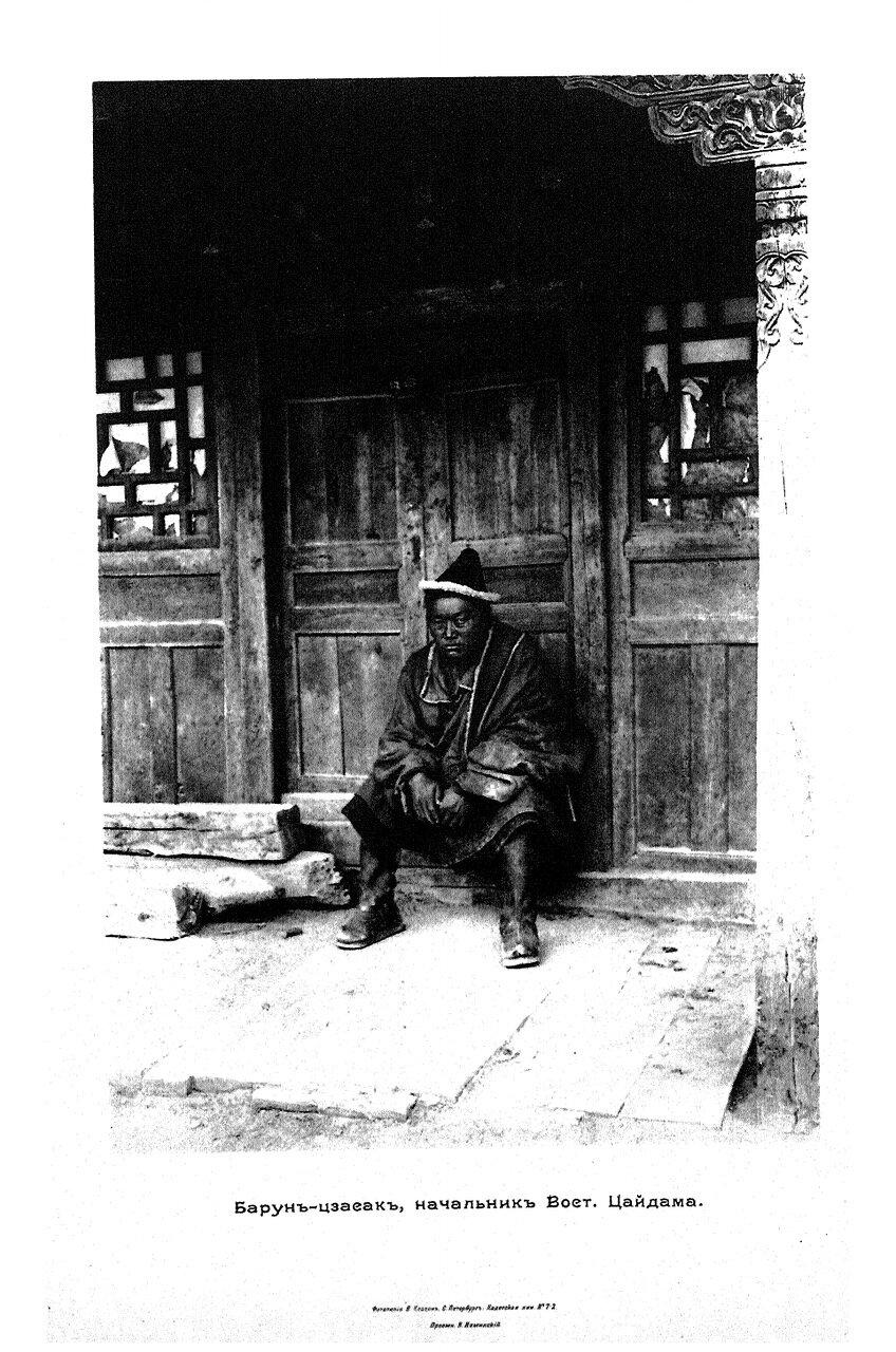 27. Бурун-цзасак, начальник Восточного Цайдама