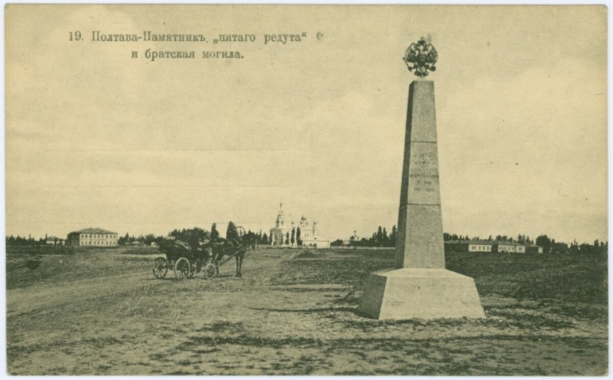 Памятникъ пятого редута и братская могила