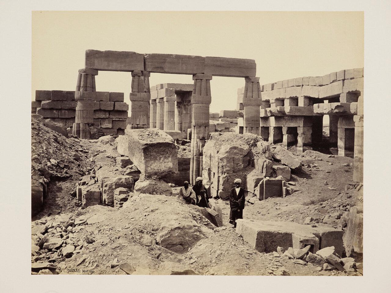 16 марта 1862. Карнак. Храм Амона