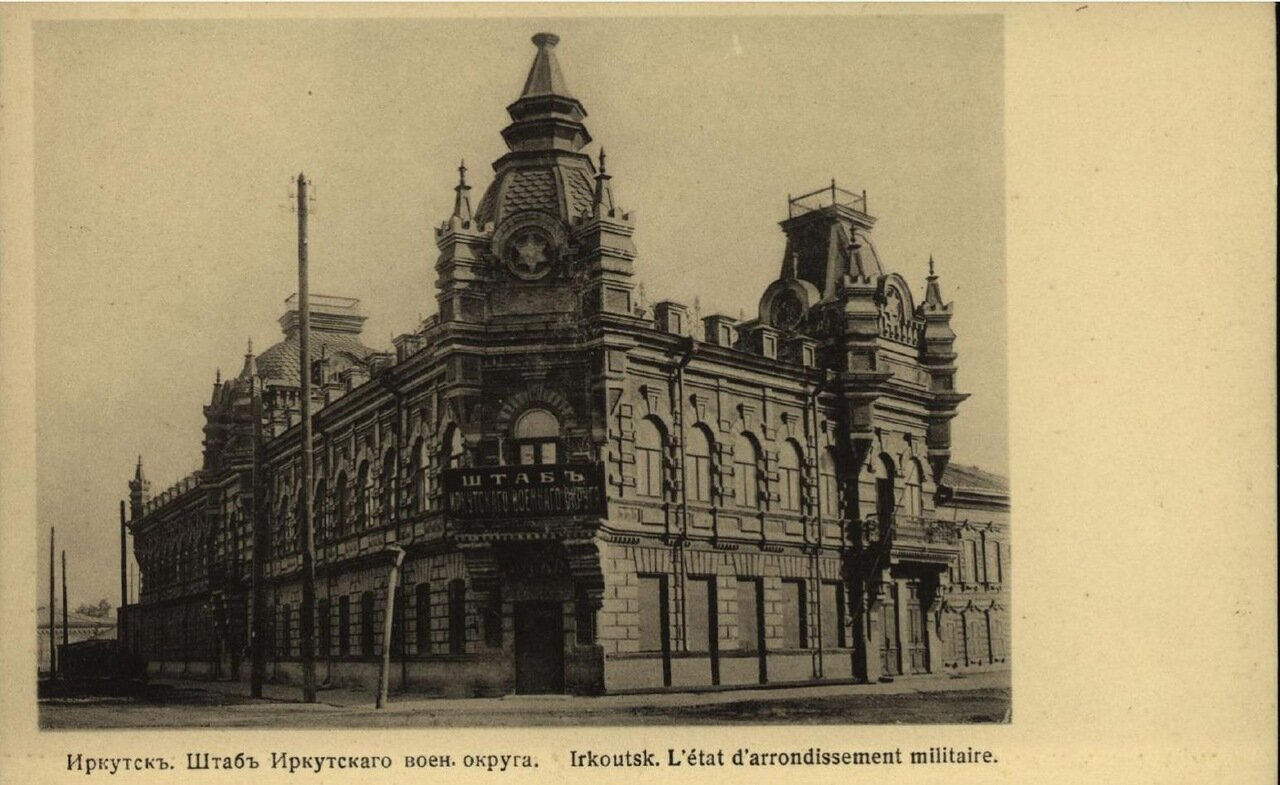 Штаб Иркутского воен. округа