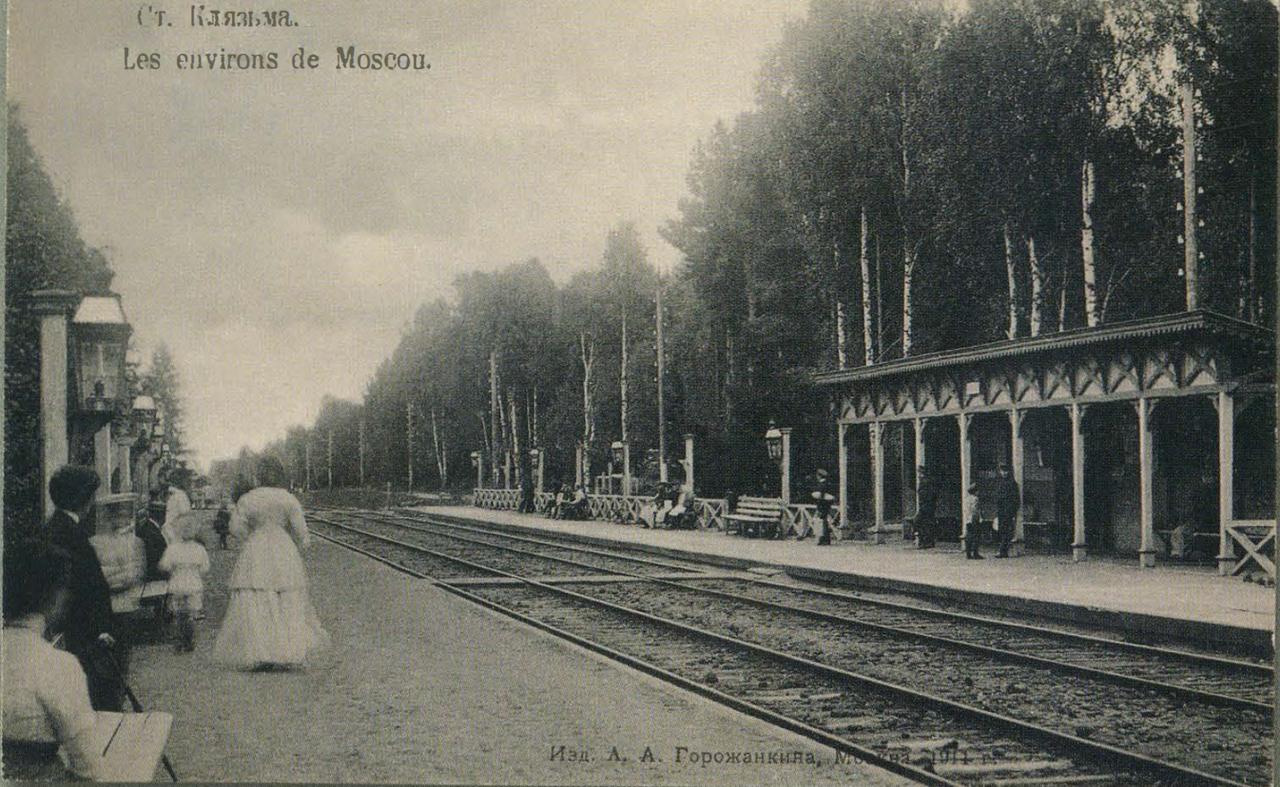 Окрестности Москвы. Клязьма. Станция