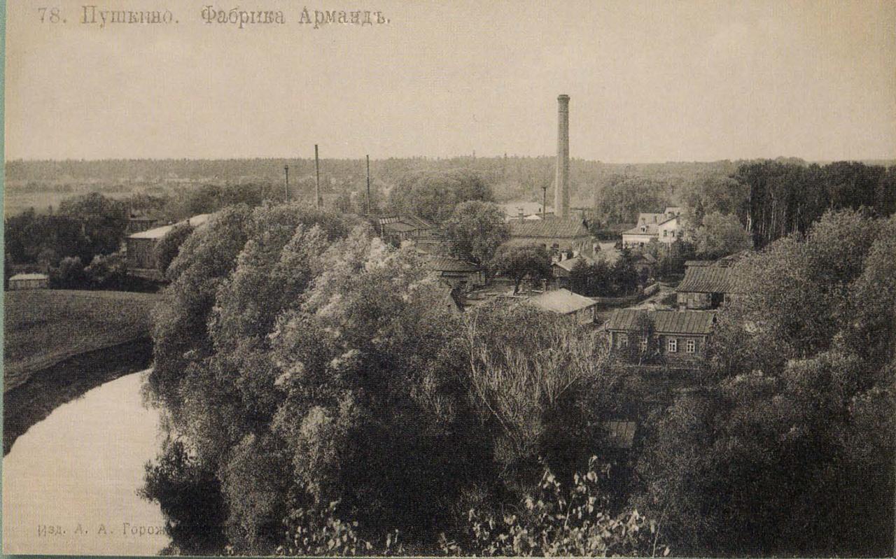 Окрестности Москвы. Пушкино. Фабрика Арманд