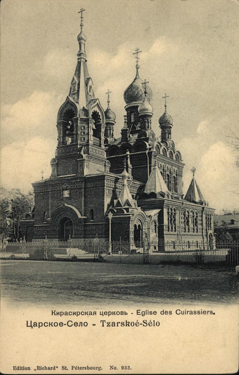 Кирасирская церковь