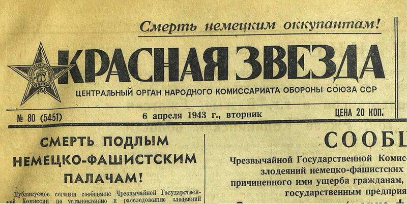 «Красная звезда», 6 апреля 1943 года