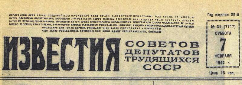 «Известия», 7 февраля 1942 года