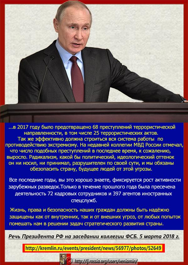 Путин. Жизнь, права и безопасность граждан должны быть защищены... цитаты,цитатник