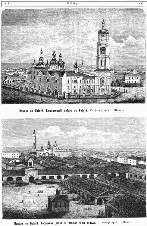 1880 Ирбит. Собор Богоявления Господня. Журнал Нива.jpg