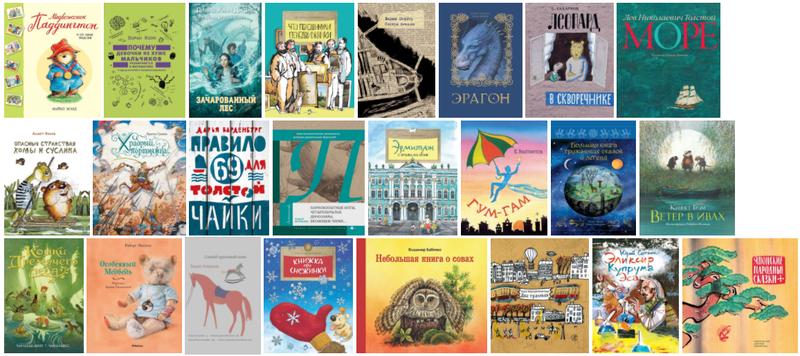 500 бесплатных книг для наших детей