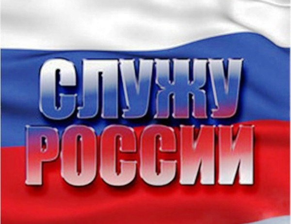 Открытки. Всероссийский день призывника. Служу России