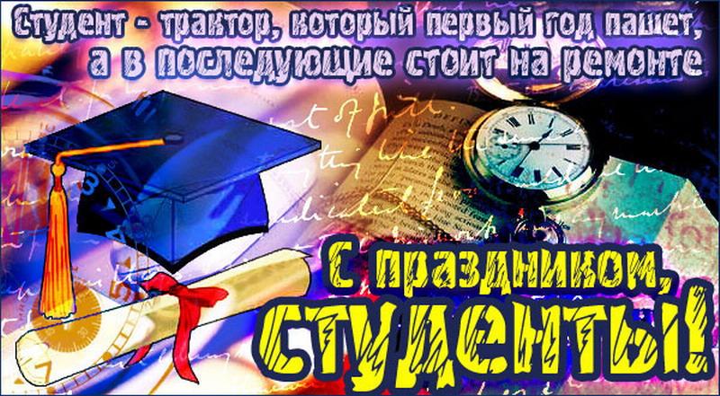 17 ноября. Международный день студента. С праздником, студент