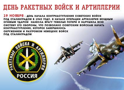 Открытки. С днем ракетных войск и артиллерии. Поздравляю вас