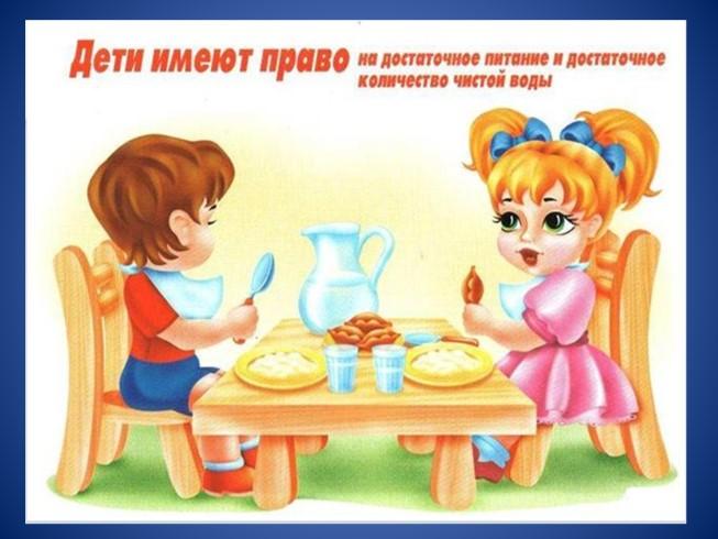 Открытки. Всемирный день ребенка. Право на достаточное питание и воду