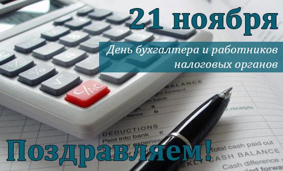 21 ноября День бухгалтера и работников налоговых органов. Поздравляем!