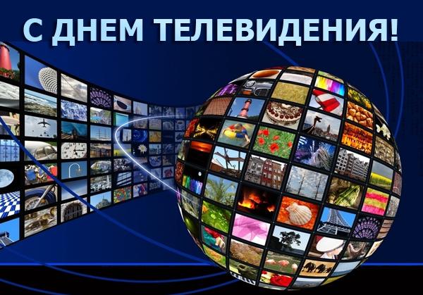 21 ноября. Всемирный день телевидения. Поздравляем! открытки фото рисунки картинки поздравления