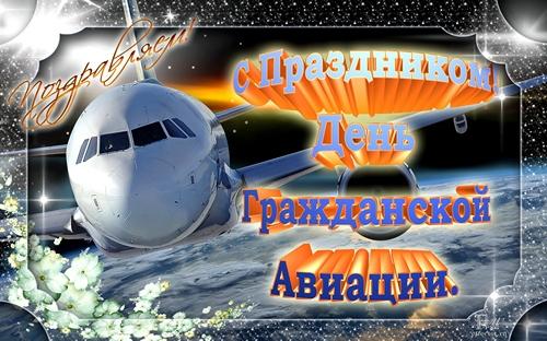 С Днем гражданской авиации вас