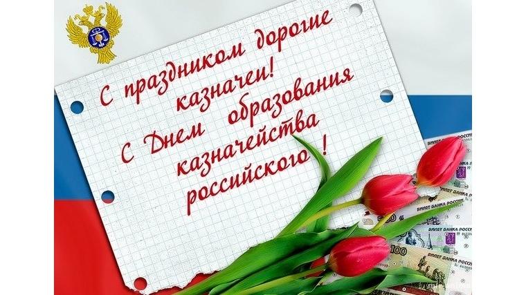 8 декабря С днем образования российского казначейства