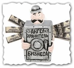 Открытки. День образования Российского Казначейства. Агнел-хранитель бизнеса