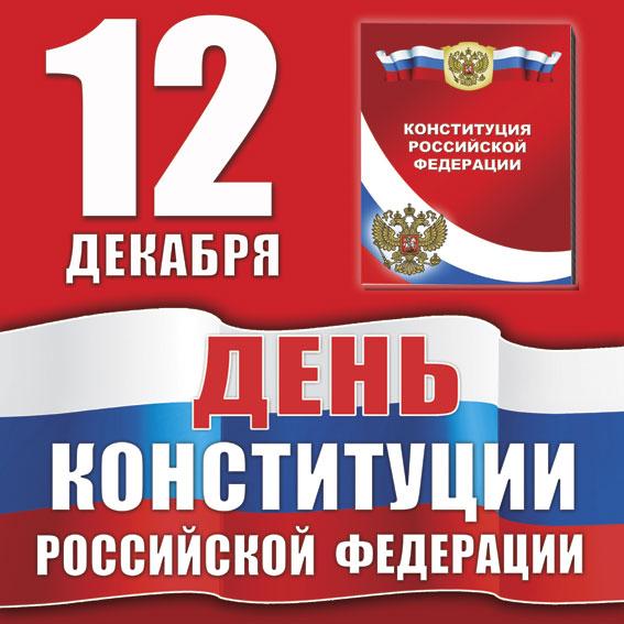 Открытки. С Днем Конституции РФ! Поздравляю вас