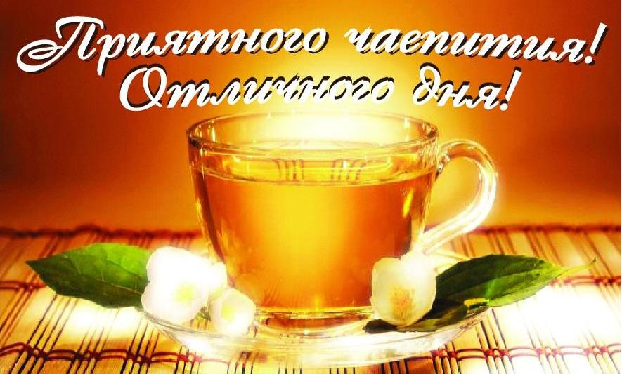 Открытки. Международный день чая. Отличного дня
