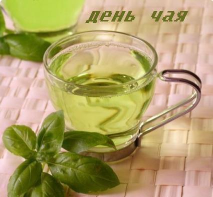 Открытки. 15 декабря Международный день чая. Поздравляем вас!