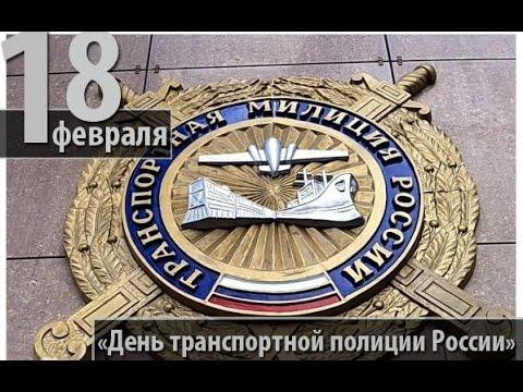 С днем транспортной полиции! Поздравляем с профессиональным праздником вас открытки фото рисунки картинки поздравления