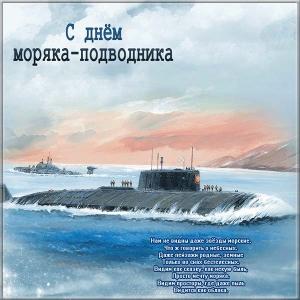 Картинки. С Днем моряка-подводника. Поздравляем вас! открытки фото рисунки картинки поздравления