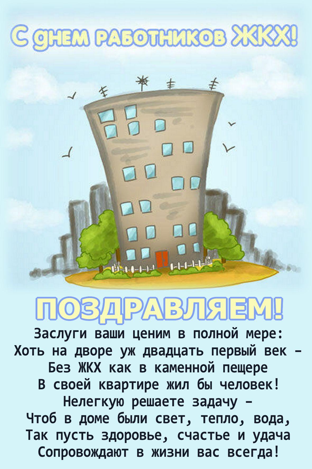 Открытки. День работников ЖКХ! Поздравляем! Стихи-пожелания