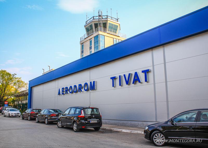 Аэропорт в Тивате