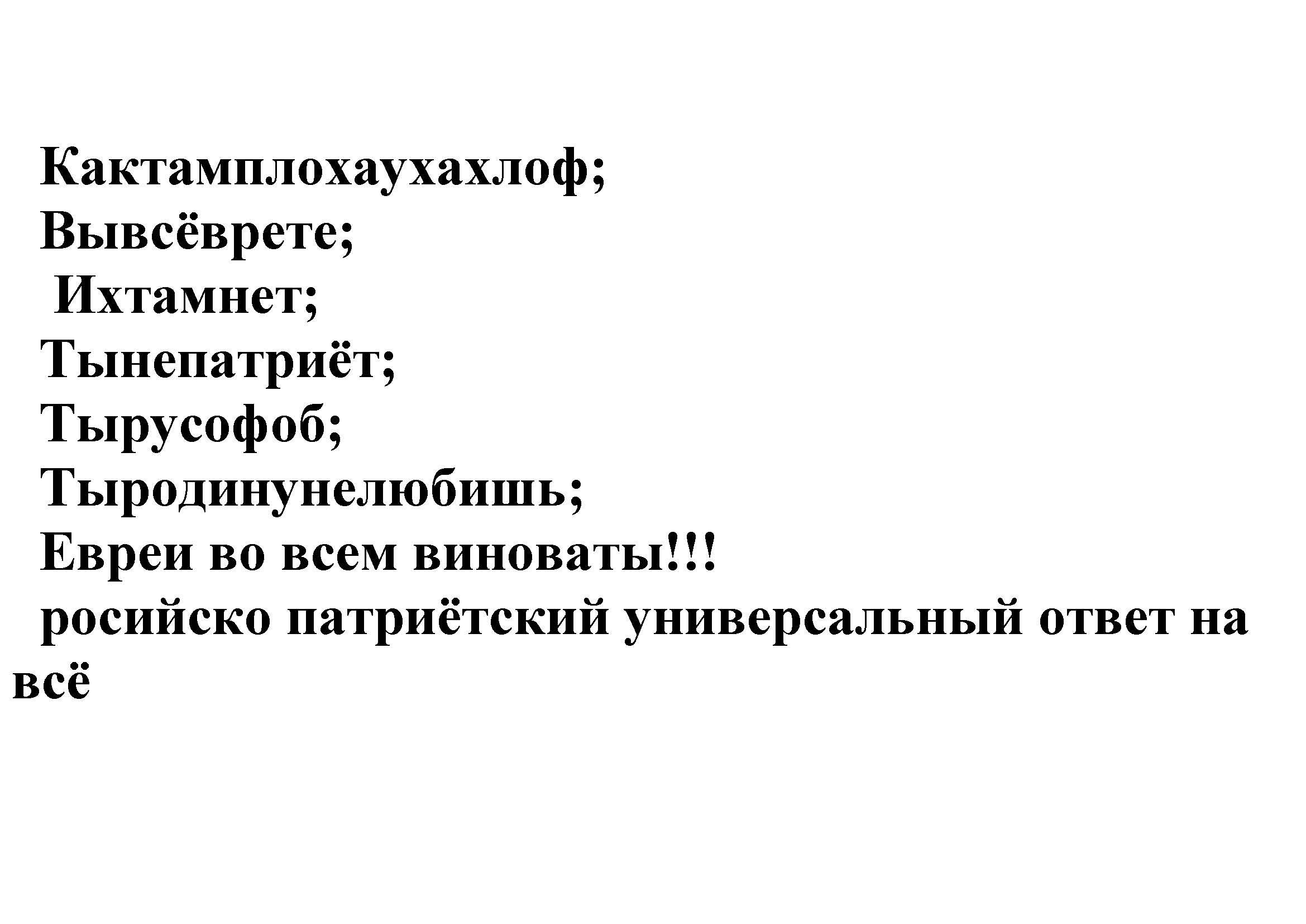 РОС ОТВЕТ.jpg