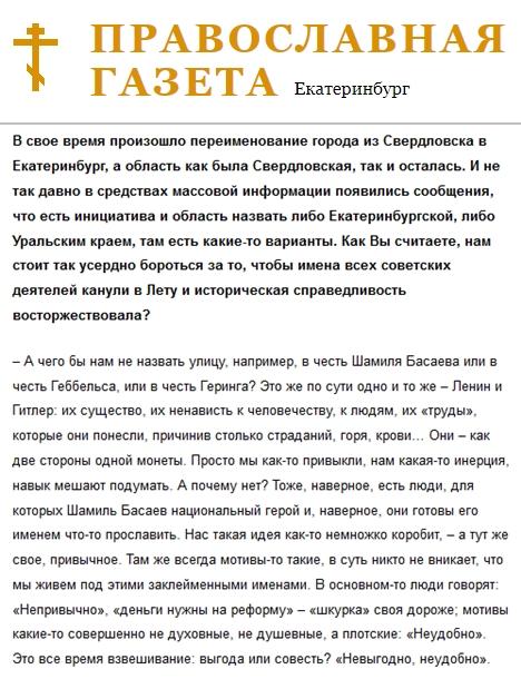 Протоиерей Евгений Попиченко: Гармония церковного календаря