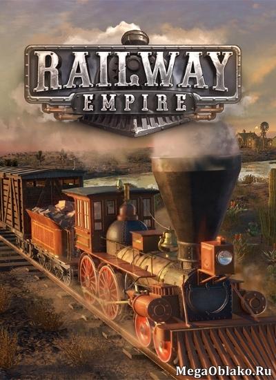 Railway Empire [v 1.1.2.18132 + DLC] (2018) PC | RePack от xatab