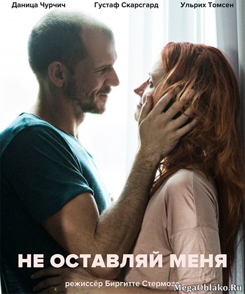 Не оставляй меня / Darling (2017/WEB-DL/WEB-DLRip)